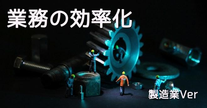 製造業の働き方改革