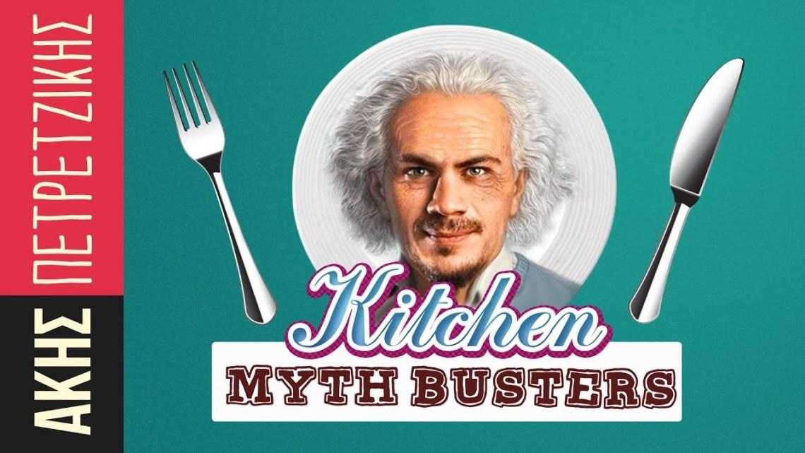 10 Μύθοι της κουζίνας Vol.1 | Άκης Πετρετζίκης