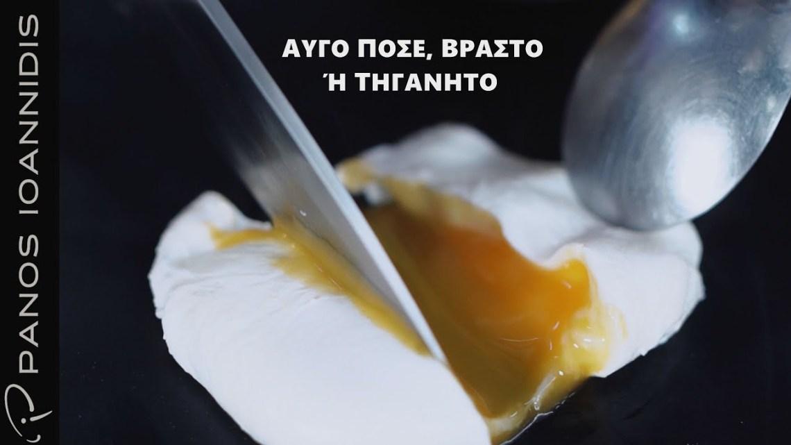 How to : Aυγό ποσέ, βραστό ή τηγανητό | Master Class by chef Panos Ioannidis