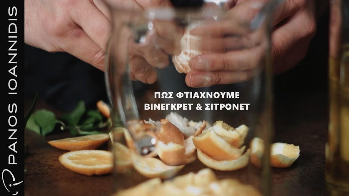 How to : Πώς φτιάχνουμε βινεγκρέτ & σιτρονέτ | Master Class by chef Panos Ioannidis