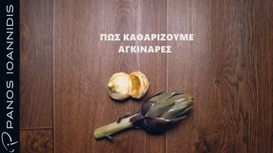 How to : Πώς καθαρίζουμε αγκινάρες | Master Class by chef Panos Ioannidis