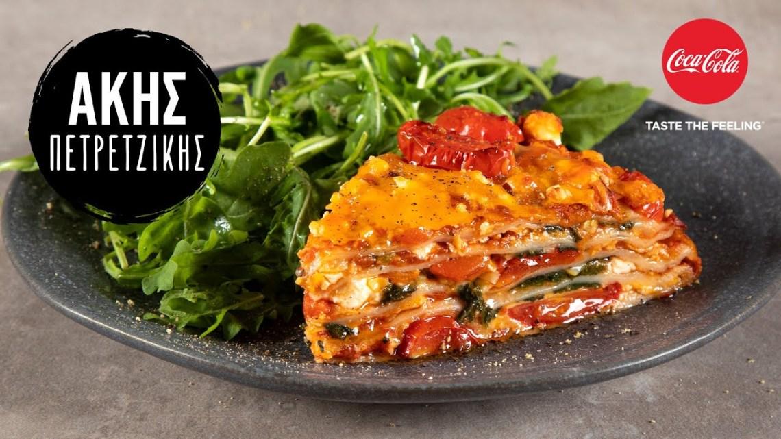 Πίτσα με Τορτίγιες | Άκης Πετρετζίκης