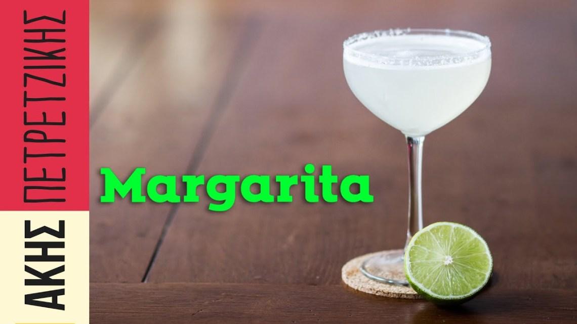 Πώς φτιάχνουμε Margarita | Άκης Πετρετζίκης