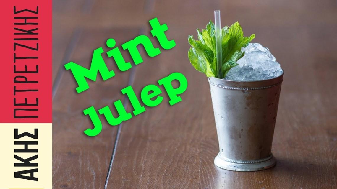 Πώς να φτιάξετε Mint Julep | Άκης Πετρετζίκης