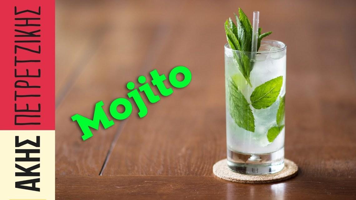 Πώς να φτιάξετε Mojito | Άκης Πετρετζίκης