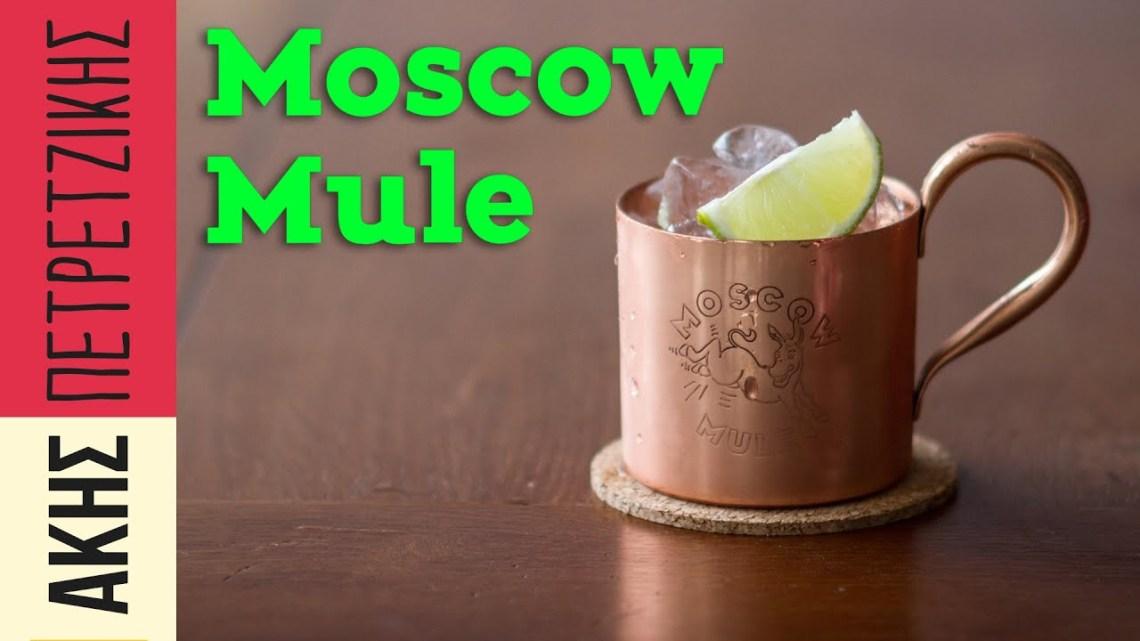 Πώς να φτιάξετε Moscow Mule | Άκης Πετρετζίκης