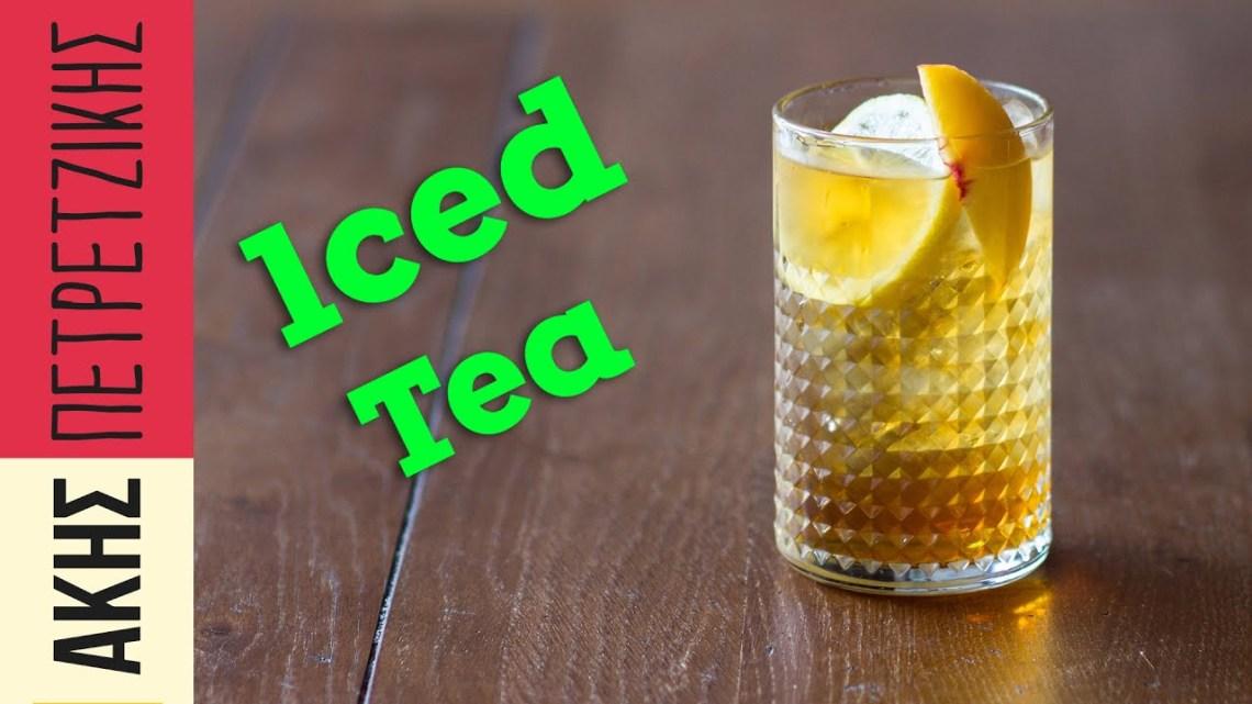 Πώς να φτιάξετε σπιτικό Iced Tea | Άκης Πετρετζίκης