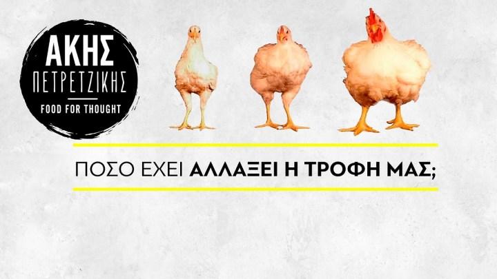 Πόσο έχει αλλάξει η τροφή μας; | Άκης Πετρετζίκης