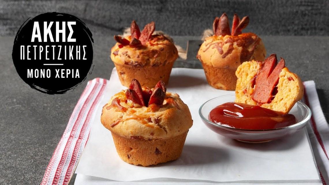 Corn Dog Muffins | Άκης Πετρετζίκης