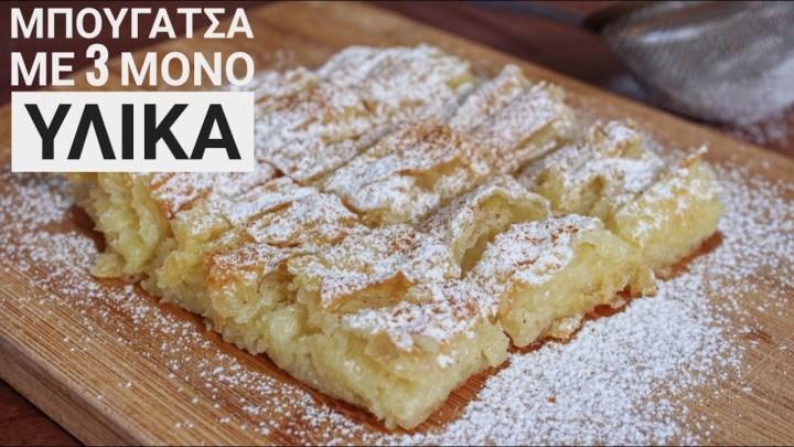 Εύκολη Μπουγάτσα με 3 ΜΟΝΟ Υλικά (Η διάσημη συνταγή με ζαχαρούχο) - 3 Ingredient Greek Bougatsa