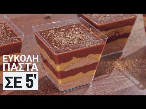 Εύκολη Πάστα σε 5′ (Απίστευτη Συνταγή με 4 Υλικά) – 4 Ingredient Dessert Recipe
