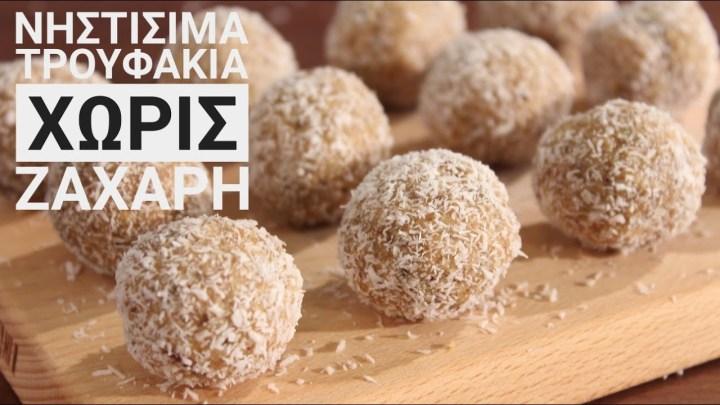 Νηστίσιμα Τρουφάκια ΧΩΡΙΣ ΖΑΧΑΡΗ (Αλάδωτα) - Energy Balls Recipe