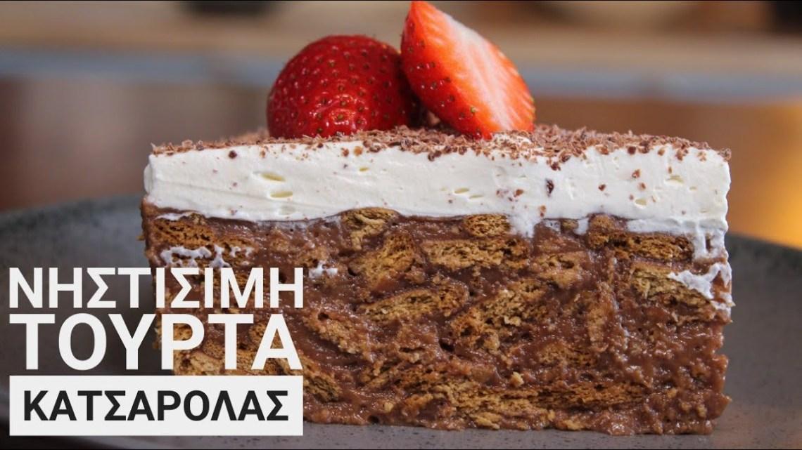 Νηστίσιμη Τούρτα Κατσαρόλας (Η συνταγή που θα σας τη ζητάνε όλοι) – Vegan Chocolate Pudding