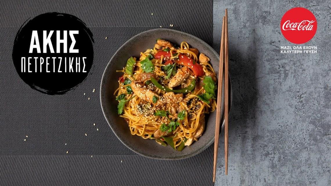 Noodles με Λαχανικά και Κοτόπουλο  | Άκης Πετρετζίκης