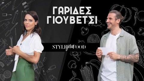 Άκης ft. Έλενα Γαλύφα   Style your Food by BSB