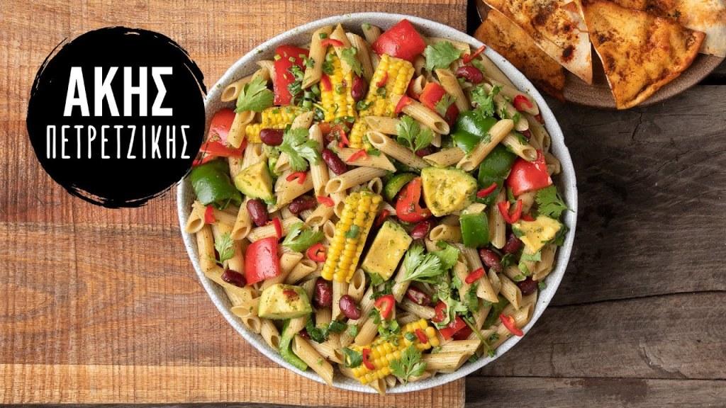 Healthy Μεξικάνικη Σαλάτα Ζυμαρικών (High Protein) | Άκης Πετρετζίκης