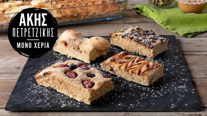 Pancakes Φούρνου   Άκης Πετρετζίκης