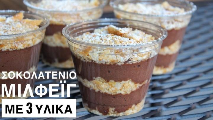 Το πιο εύκολο Μιλφέιγ Σοκολάτας με 3 ΜΟΝΟ Υλικά - 3 Ingredients Chocolate Mille Feuille