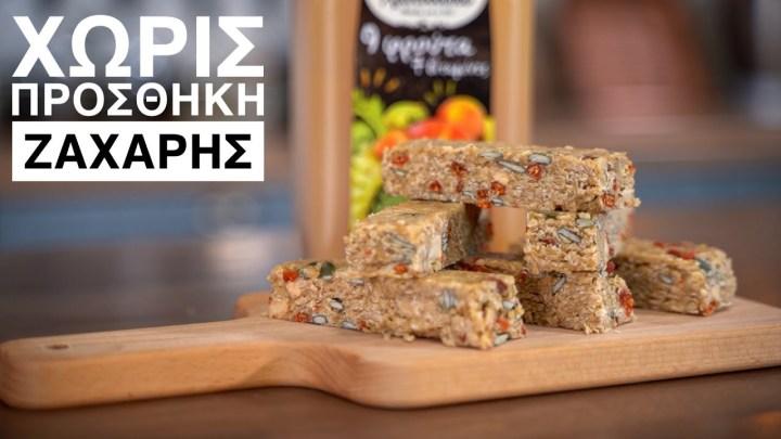 Εύκολες Μπάρες Δημητριακών σε 10' (ΧΩΡΙΣ ΠΡΟΣΘΗΚΗ ΖΑΧΑΡΗΣ) - Healthy Nut Bars