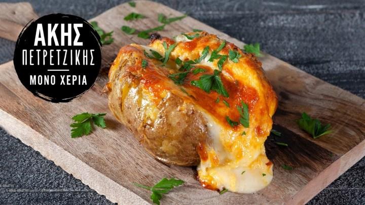 Γρήγορες Πατάτες Jacket | Άκης Πετρετζίκης