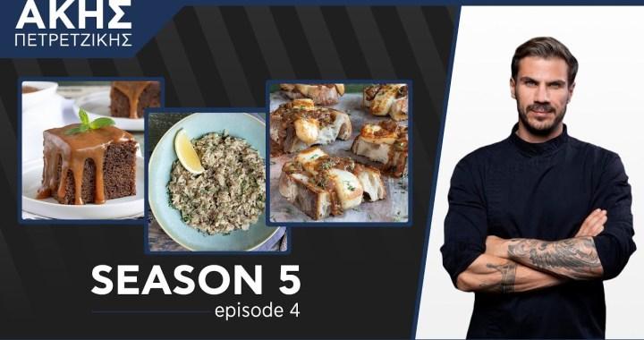 Kitchen Lab - Επεισόδιο 4 - Σεζόν 5 | Άκης Πετρετζίκης