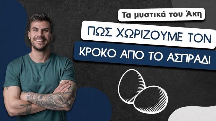 Πώς Χωρίζουμε τον Κρόκο από το Ασπράδι | Άκης Πετρετζίκης