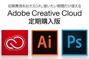 Amazon でAdobe Creative Cloud定期購入版が取り扱い終了へ