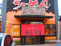 筑豊ラーメン山小屋野市店