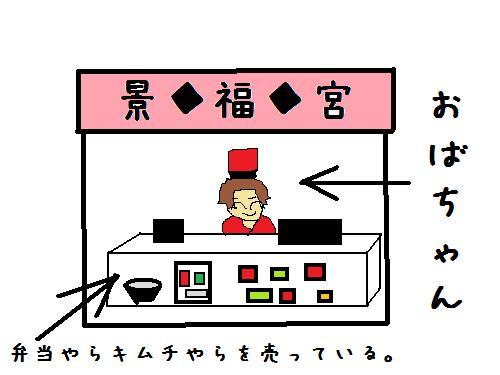 もうひとつの景福宮 後編/景福宮大丸店