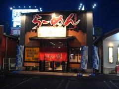 九州 筑豊ラーメン 山小屋 フジグラン野市店
