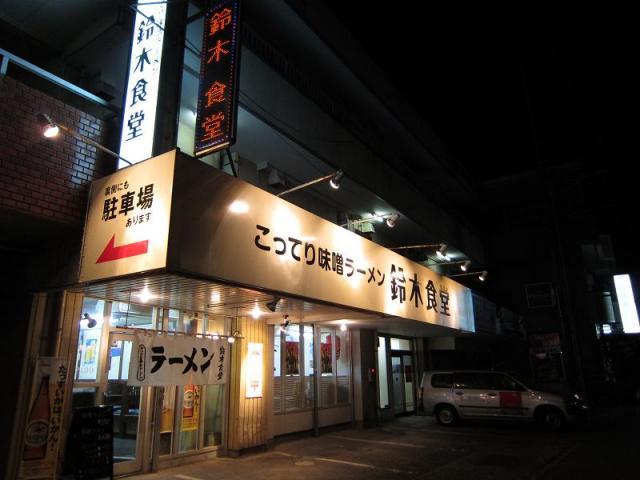 こってり味噌ラーメン鈴木食堂の外観