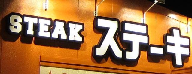 ステーキガスト 高知潮新町店 前編/異形の決断