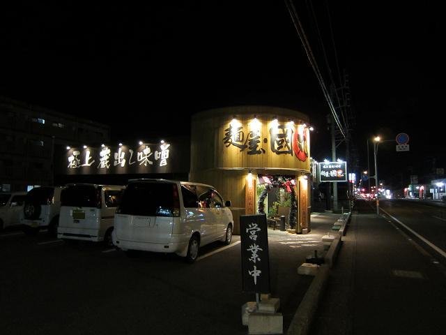 麺屋・國丸。南国店