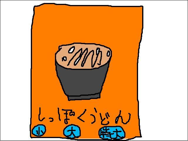 手打ちうどんたも屋高知インター店 しっぽくうどんの張り紙(イメージ図)