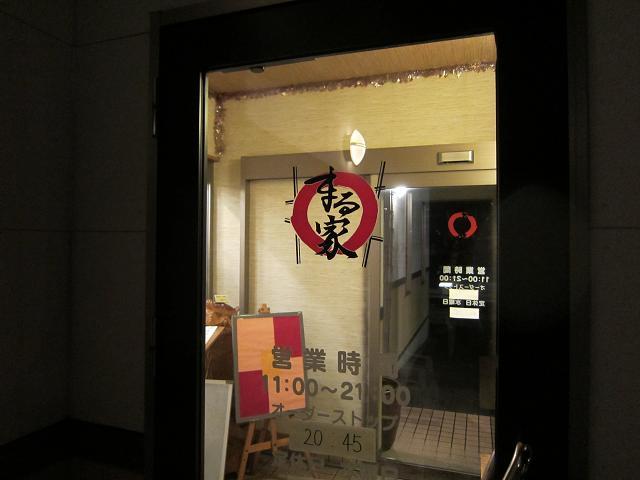 まる家・春野店3