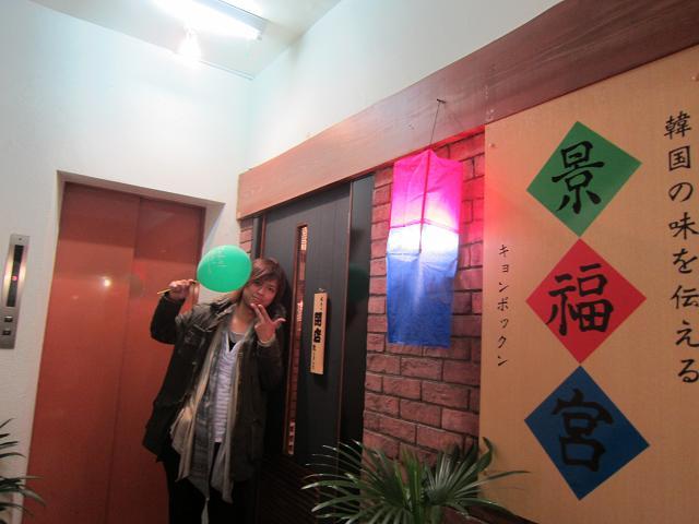 韓国居酒屋景福宮にて2