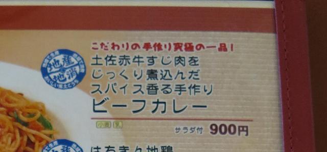 高知空港 チャオ12