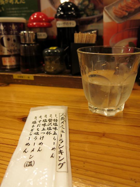 らーめん工房 りょう花南国店 温かいトマト拉麺(大盛)