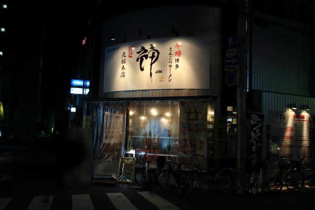 本場博多とんこつラーメン神 JIN 元祖本店の外観