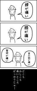 ほぼ観光名所!高知・東部の老舗うどん店「国虎屋」