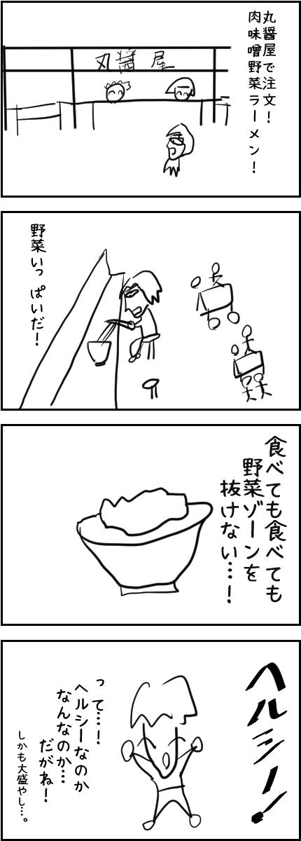 丸醤屋肉味噌野菜ラーメン