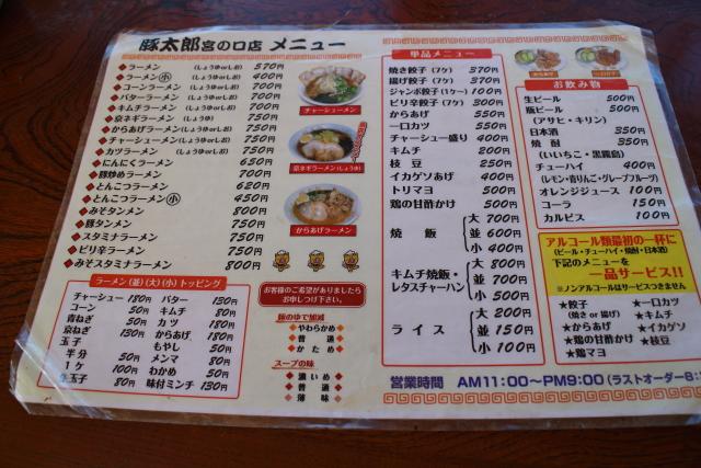 豚太郎宮ノ口店4