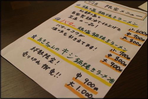 44 鍋焼きラーメンあきちゃん4