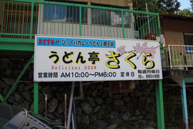 釜揚げうどん遊(大豊町)釜玉山13
