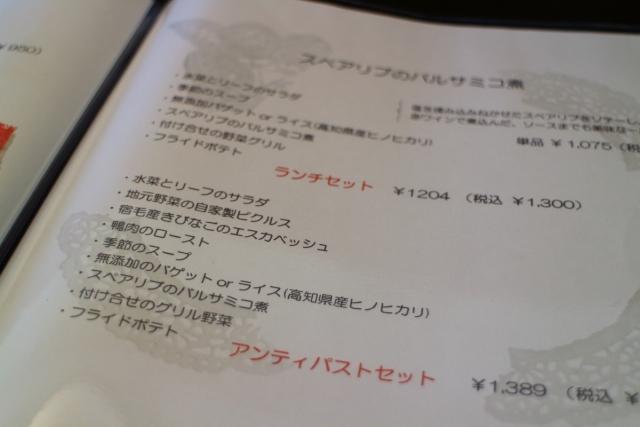 三日月キッチン高知・メニュー15
