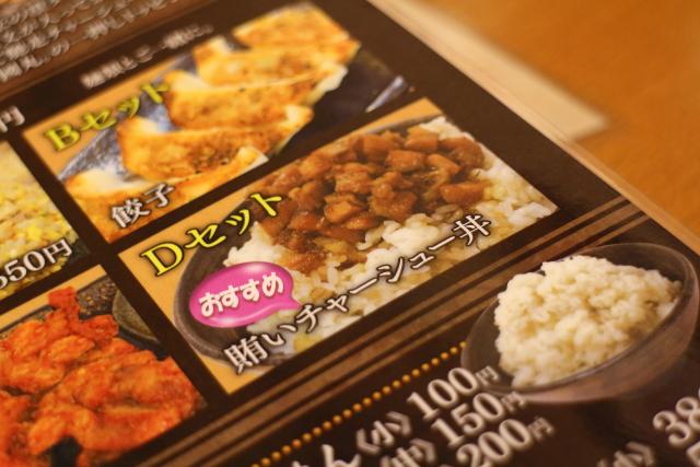 ラーメン國丸・高知南国店5