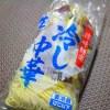高知の製麺屋さん「横山麺業」冷やし中華