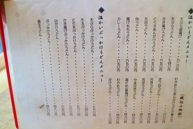 三宅・高知・冷やし天ぷらうどん1