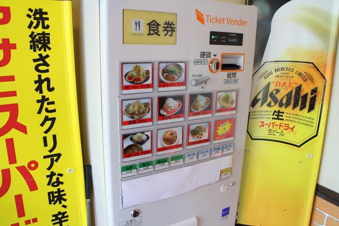 麺屋 輝・ラーメン(高知市鴨部)2