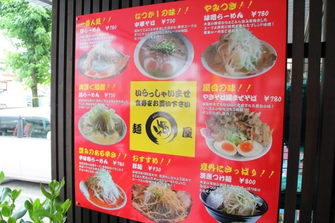 麺屋 輝・ラーメン(高知市鴨部)17